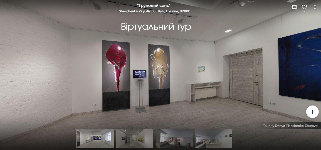 Віртуальний тур