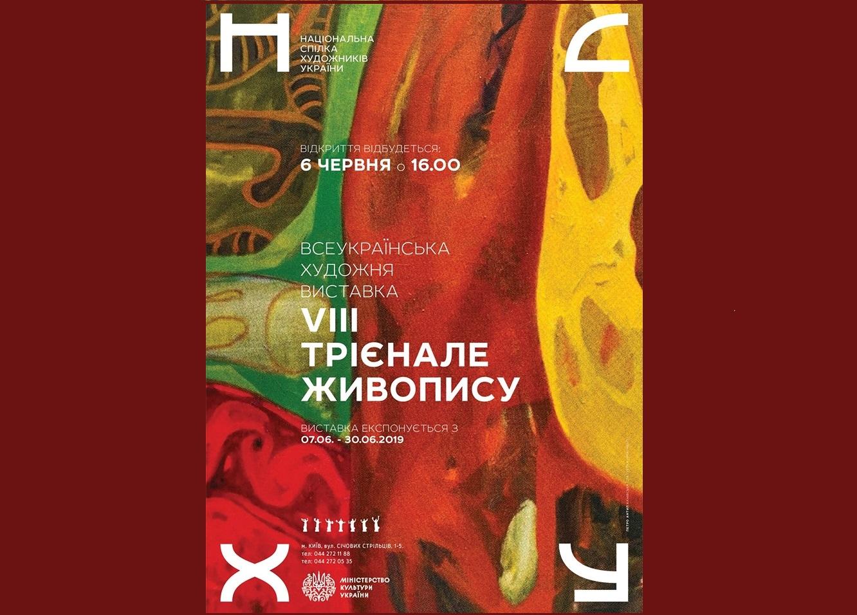 VIII All-Ukrainian triennial