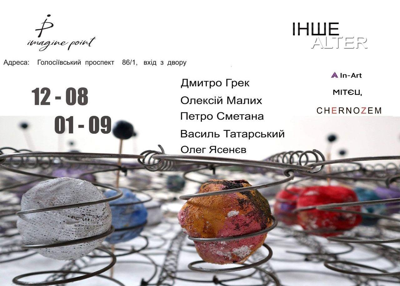 Виставка «Інше» в галереї Imagine Point (Київ)