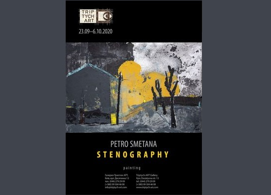Stenography. Personal exhibition. Triptych Art, Kyiv
